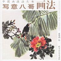 【新书店正版】写意八哥画法廖俊鸿天津杨柳青画社9787807380566