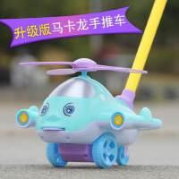 宝宝学步手推车玩具单杆推推乐响铃学走路小推车卡通飞机儿童礼物