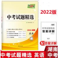 2021天利38套 湖南省专版 中考试题精选英语初中毕业考试试卷 英语中考总复习真题真卷冲刺重点中学 备考2020年中考