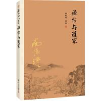 禅宗与道家(大陆正版授权南怀瑾系列)