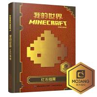 我的世界红石指南 中文版书籍游戏建筑Minecraft益智游戏书 专注力训练逻辑思维提高畅销童书男孩积木人拼装玩具周边