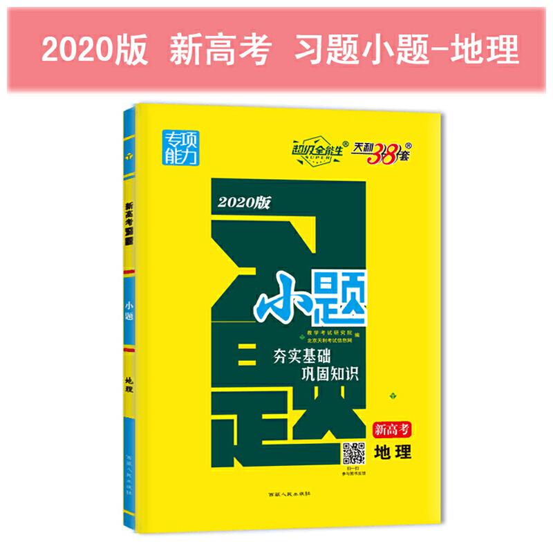 2020版天利38套 高考习小题 地理 夯实基础 巩固知识小题狂练 小题狂做 真题 基础题9787223043892