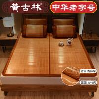 黄古林文竹古藤双面席1.8m床1.5米三件套加厚双人床夏季可折叠席子