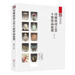 【正版全新直发】河南民间工艺十家珍品鉴赏 程健君 9787534782459 大象出版社