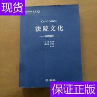 [二手旧书9成新]法院文化:法官智库丛书. /沈志先主编 法律出版?