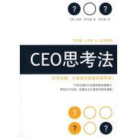 【正版二手书旧书9成新左右】CEO思考法9787544239851