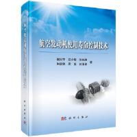 【全新正版】航空发动机使用寿命控制技术 杨兴宇 等 9787030566966 科学出版社