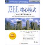 【新书店正版】J2EE核心模式(原书第2版)[美] 阿卢(Alur Deepak.),刘天北 等机械工业出版社9787