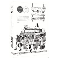 下一代书店 赵慧 东方出版社 9787520704717