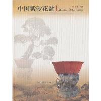 【新书店正版】中国紫砂花盆邵忠中国林业出版社9787503862977