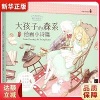 糖果色童话+:大孩子的森系绘画小诗篇 夏鹿 中国青年出版社 9787515333243