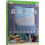 庭院盆栽-绿手指丛书
