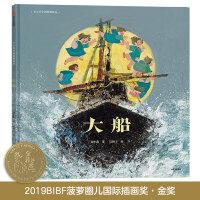 童心看中国原创绘本・大船