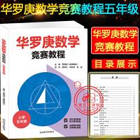 华罗庚数学竞赛教程五年级一题一练掌握解题方法一题多解培养数学思想小学数学竞赛解题教程