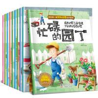 10册我的第一套职业启蒙全套 绘本系列勇敢的警察扫码有声伴读 书籍早教书故事书图书儿童读物0-3-4-5-6-7周岁宝