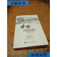 【二手旧书9成新】中国农民组织化与韩国经验 内有笔迹】 /许欣欣
