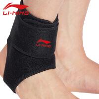 李宁专业篮球护踝扭伤防护运动男女 足球护脚踝护具保暖脚腕护踝