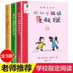 全3册我和小姐姐克拉拉 彩图版儿童文学故事书6-12岁小学生课外阅读书籍一二三四年级儿童读物