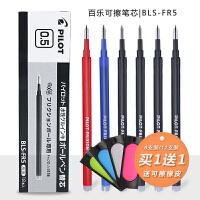 日本PILOT百乐可擦笔芯BLS-FR5盒装 0.5mm子弹头摩磨擦笔笔芯