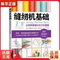 缝纫机基础:全面掌握缝纫技艺的精髓 〔英〕Jane Bolsover 北京科学技术出版社 9787530496824