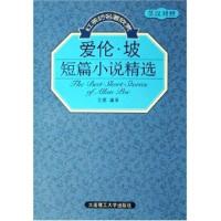 红茶坊名著欣赏:爱伦坡短篇小说精选(英汉对照)王星9787561129432大连理工大学出版社