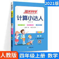 2020新版阳光同学计算小达人四年级上册数学思维训练人教版 小学数学4四年级上册同步训练口算心算速算