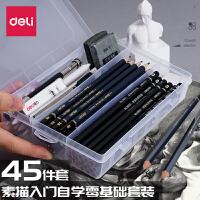 得力素描铅笔套装炭笔全套学生用初学者画画速写画笔必备品2比4b铅笔套装入门工具绘画专业美术生用品专用