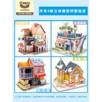 3D立体拼图早教拼插开发益智力幼儿园女男孩宝宝diy模型拼装玩具