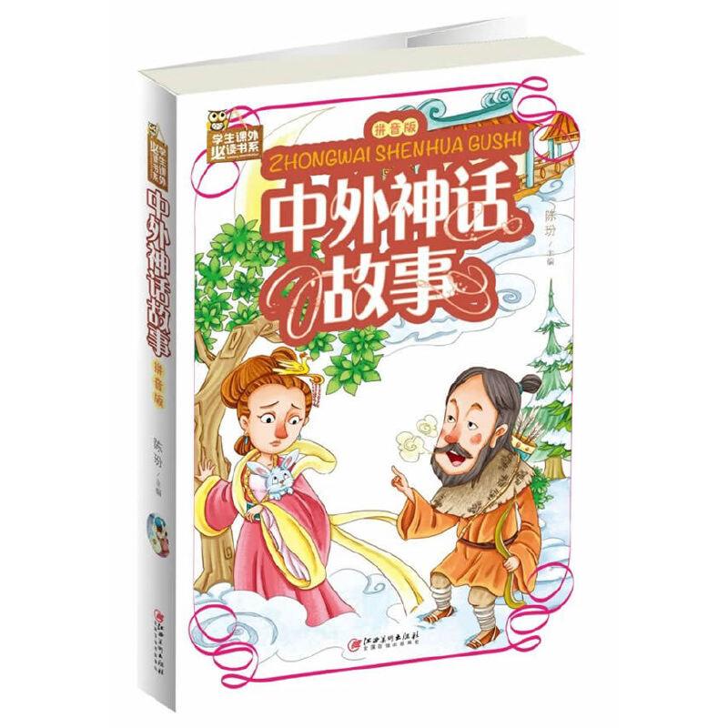 中外神话故事(拼音版)
