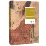 佛像前的沉吟(二月河经典散文集)(精装典藏版)