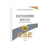 安全生产专业实务考前模拟 建筑施工安全