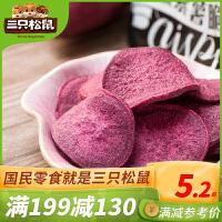 【领券满300减210】【三只松鼠_自然紫薯脆60g】地瓜干番薯条紫薯条
