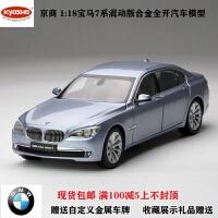 原厂 1:18宝马7系混合动力版 F04 合金仿真汽车模型品质定制新品 亮蓝色包中通