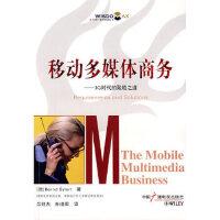 【二手正版9成新】移动多媒体商务:3G时代的致胜之道,BERNA、EYLERT著,中国广播影视出版社,97875043