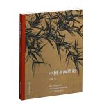 正版全新 中国书画理论