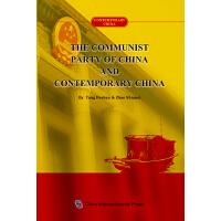 当代中国系列丛书-中国共产党与当代中国(英)