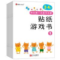 邦臣小红花・我的第一本数学启蒙贴纸游戏书(3~4岁 套装全6册)