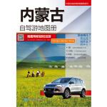 2017中国分省自驾游地图册系列――内蒙自驾游地图册