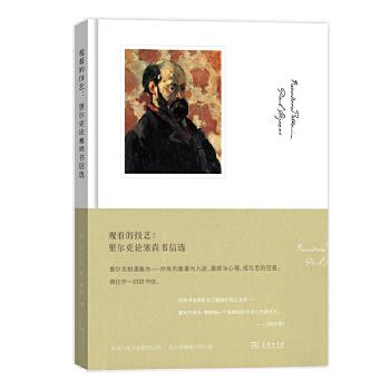 观看的技艺:里尔克论塞尚书信选(艺术的故事) 大哲学家海德格尔激赏力荐,里尔克谈塞尚以及梵高,诗人谈画家的经典之作。