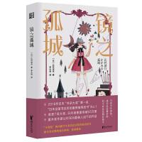 """镜之孤城(2018年日本""""书店大奖""""首名作品)"""