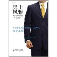男士风雅乔治-美第奇尼迟培【正版图书,品质无忧】