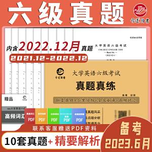 大学英语六级考试真题备考2021年6月10份真题扫码听力标准答案精准解析含2020年7月9月12月真题