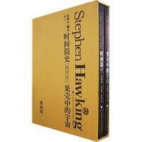 史蒂芬.霍金宇宙经典套装 时间简史[插图版]+果壳中的宇宙-(典藏版)   全两册