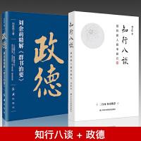 知行八谈:感悟做人做事做官+政德:刘余莉精解《群书治要》