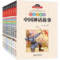 写给儿童的中国神话故事书 8册 彩图注音版6-8-12岁儿童文学经典故事书 中国古代寓言历史故事笑话大全中外绘本民间故