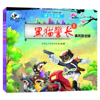 正版全新 中国动画典藏黑猫警长(套装全2册) 粉丝狂欢周,月末狂欢,自营童书5折封顶,粉丝价更优惠,点击查看所有5折封顶好书
