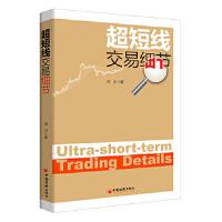 超短线交易细节 刘川著 中国经济出版社 9787513622011