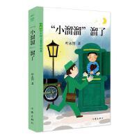 小溜溜溜了 叶永烈著 中国儿童文学 中小学生的文学经典科幻童话