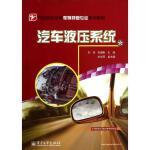【正版全新直发】汽车液压系统刘伟,张湘衡 等9787121212161电子
