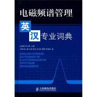 新书 电磁频谱管理英汉专业词典 左建国等 200812-1版1次左建国、李立峰、王鹏人民邮电出版社